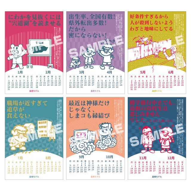 『鷹の爪×島根自虐カレンダー2022』壁掛け版