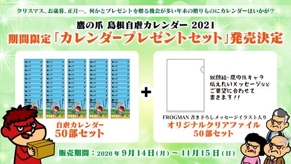 鷹の爪 島根自虐カレンダー2021 カレンダープレゼントセット!
